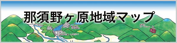 那須野ヶ原地域マップ
