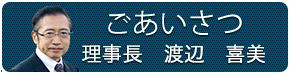 ごあいさつ 理事長 渡辺喜美