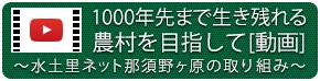 1000年先まで生き残れる農村を目指して[動画] ~水土里ネット那須野ヶ原の取り組み~